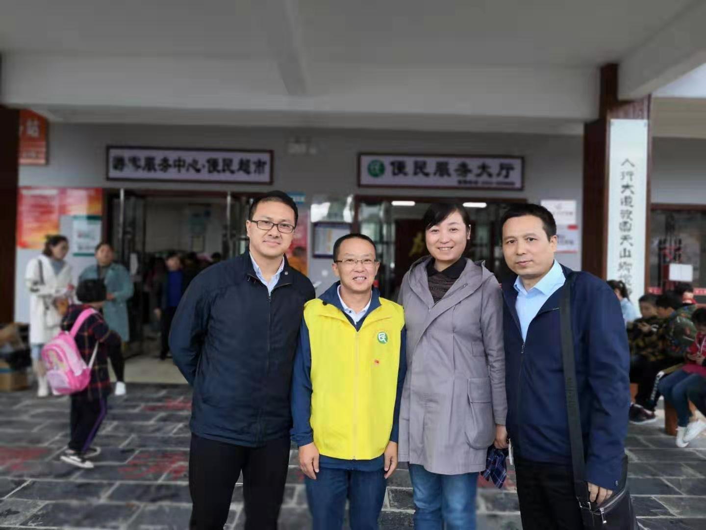 湖南省地板行业协会国庆70周年献礼大峡谷村小学爱心助学项目捐建仪式