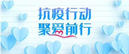 守望相助 共抗疫情--湖南省地板行业协会募捐活动!