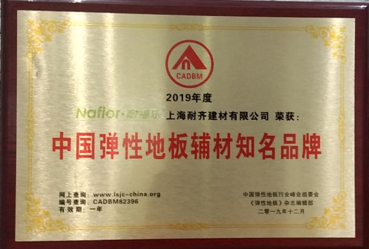 【2020新增会员单位】上海耐齐建材有限公司