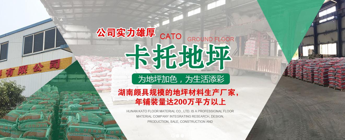 【2020新增会员单位】湖南卡托地坪材料有限公司