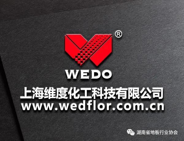 【2020新增理事单位】上海维度化工科技有限公司