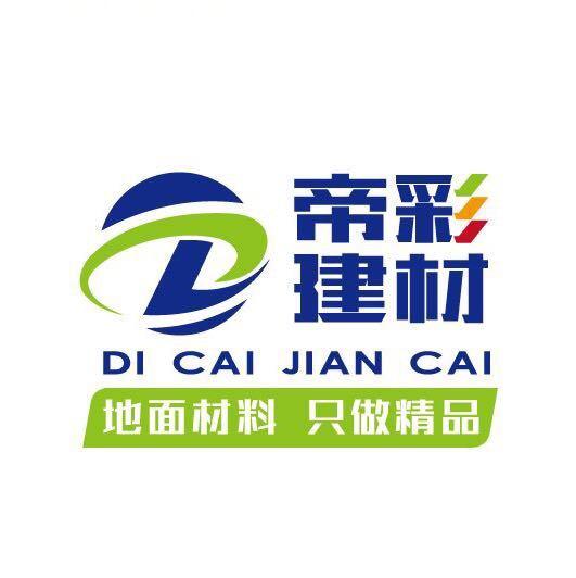 【2020新增会员单位】湖南帝彩建材贸易有限公司封面图