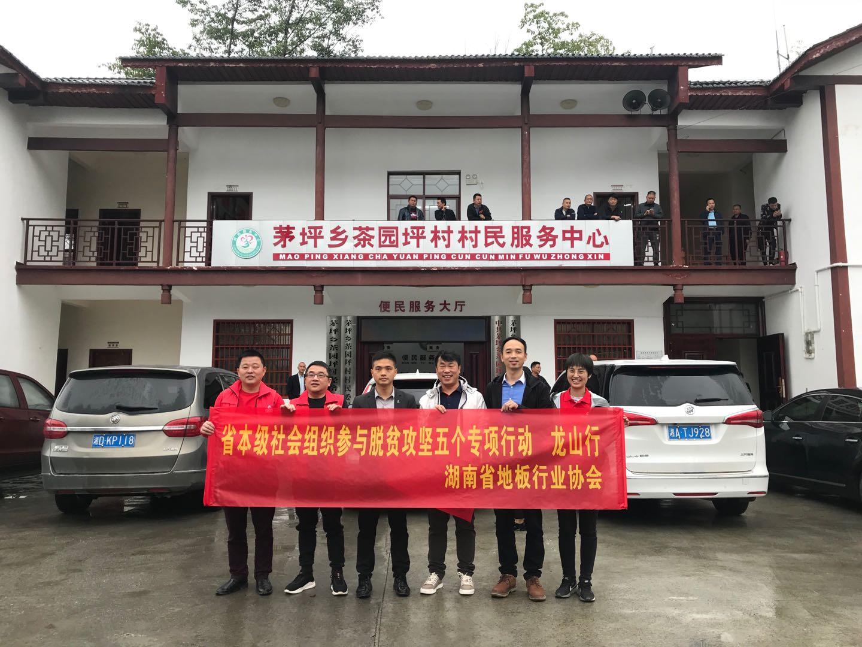 龙山县-公益行  湖南省地板行业协会助力脱贫攻坚