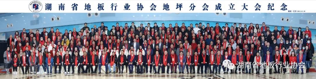 庆祝 湖南省地板行业协会第一届第三次会员大会暨地坪分会成立大会 圆满成功!
