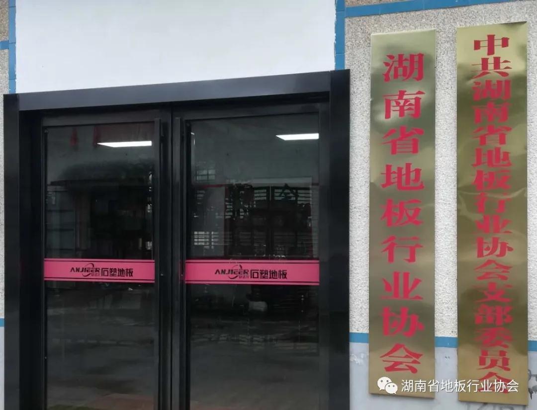 湖南省地板行业协会2021年第二次常务理事会议记要