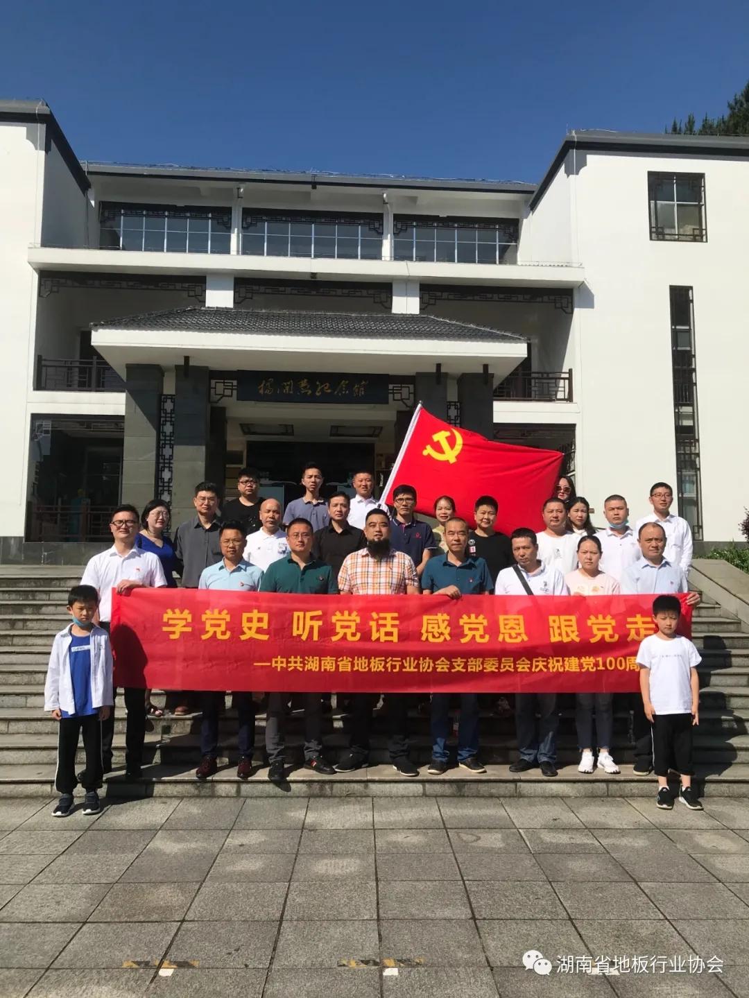 中共湖南省地板行业协会支部委员会一行赴杨开慧故里开展党史学习主题教育