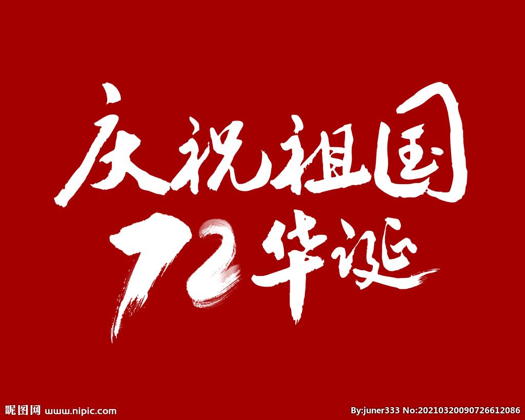 湖南省地板行业协会 庆祝国庆 喜迎祖国72华诞